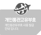 개인통관고유부호안내